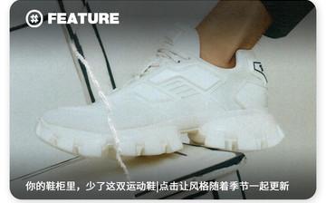 你的鞋柜里,少了这双运动鞋 | 点击让风格随季节一起更新